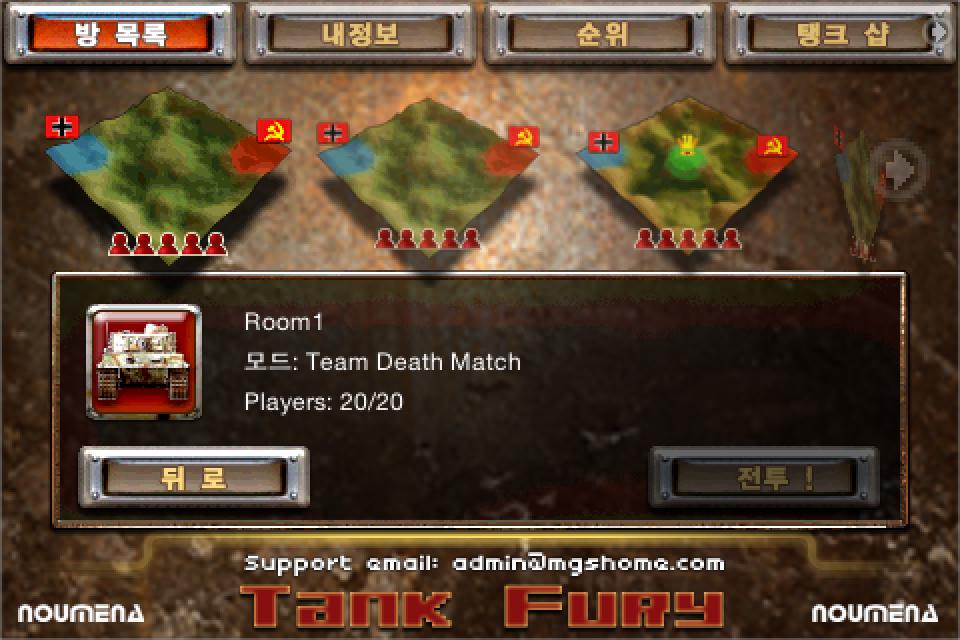 Screenshot 배틀 탱크 온라인 3D
